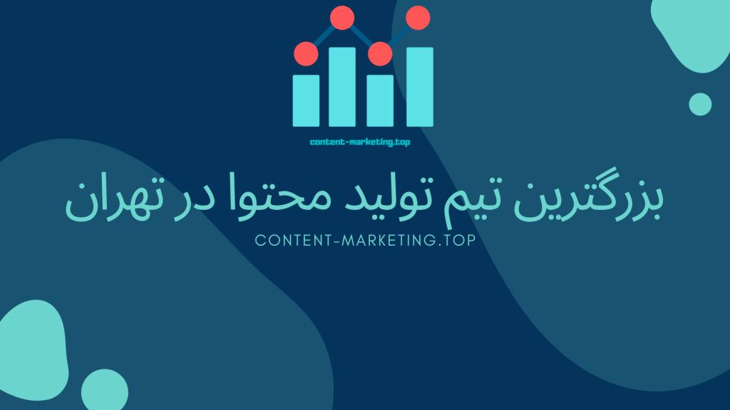 بزرگترین تیم تولید محتوا در تهران