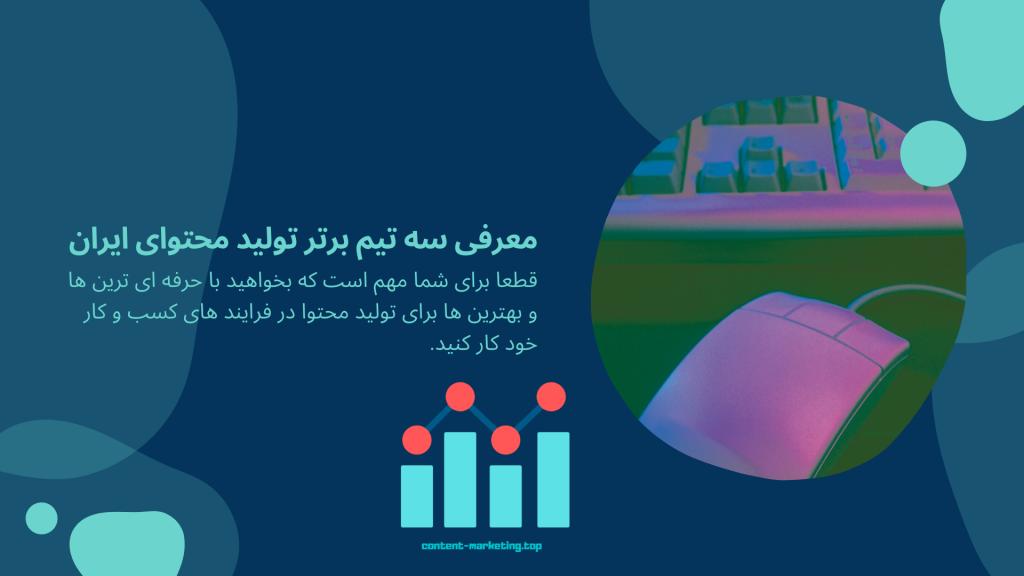 معرفی سه تیم برتر تولید محتوای ایران