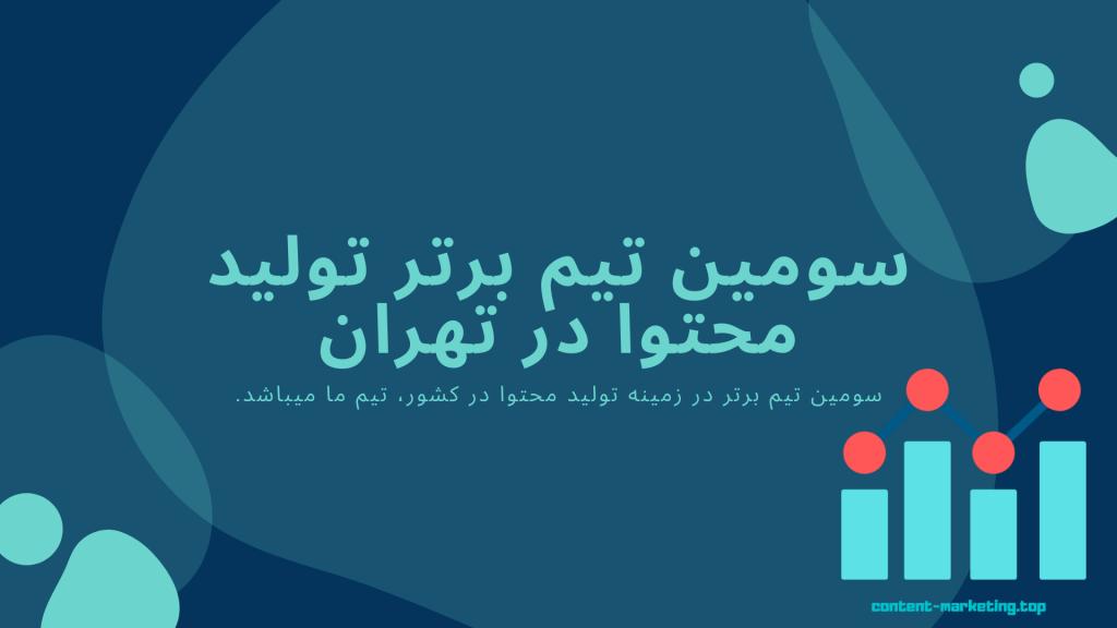 سومین تیم برتر تولید محتوا در تهران