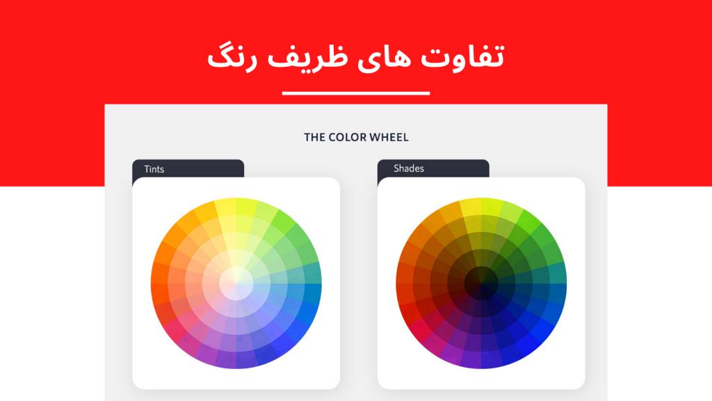 تفاوت های ظریف رنگ