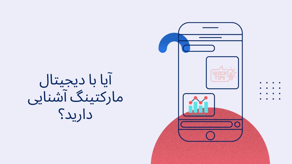 آیا با دیجیتال مارکتینگ آشنایی دارید؟