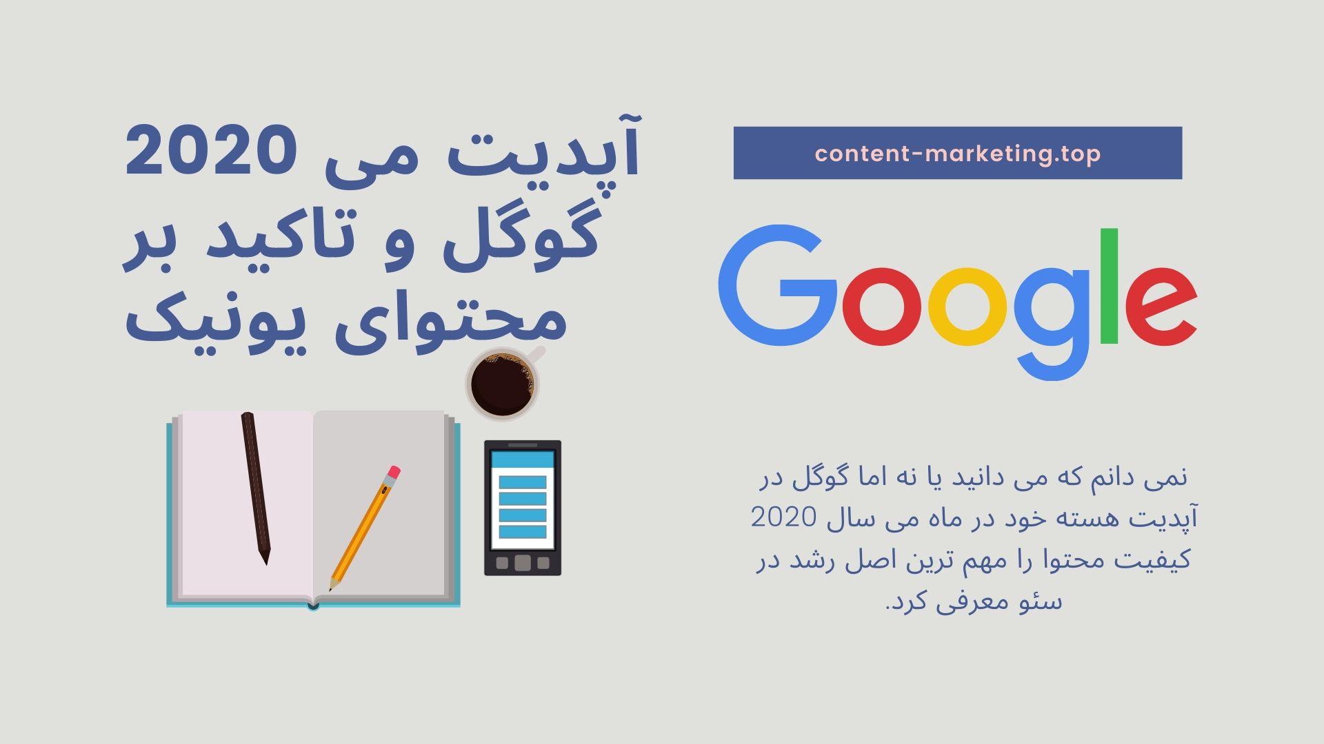 آپدیت می 2020 گوگل و تاکید بر محتوای یونیک
