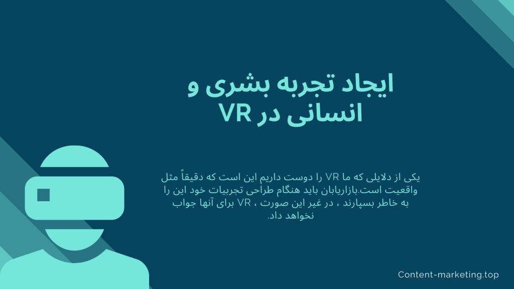 ایجاد تجربه بشری و انسانی در VR
