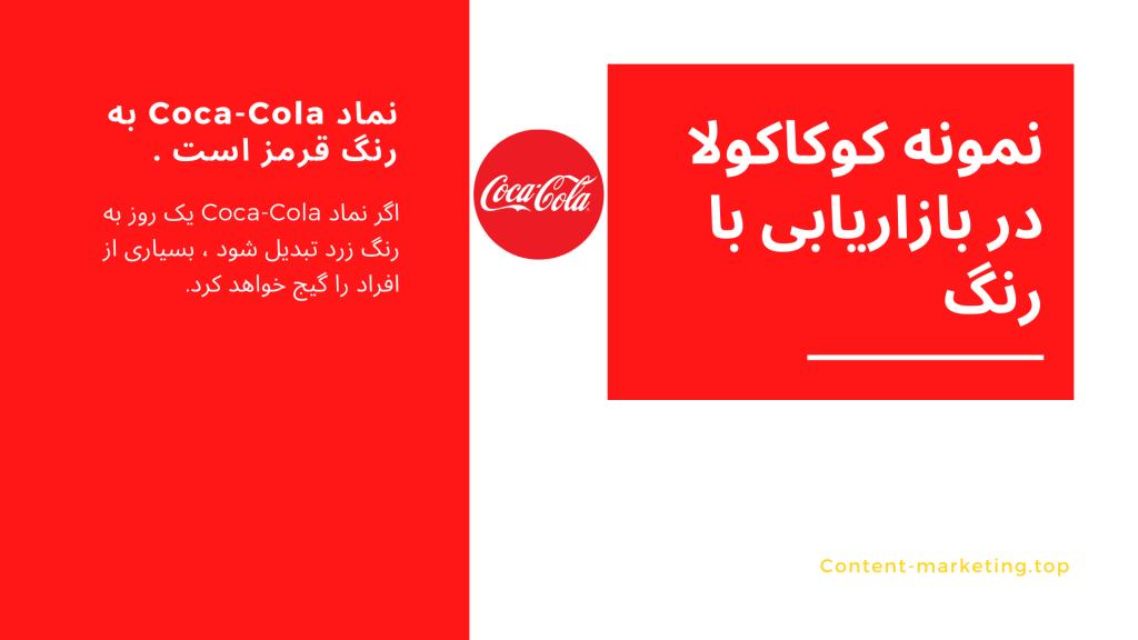 نمونه کوکاکولا در بازاریابی با رنگ
