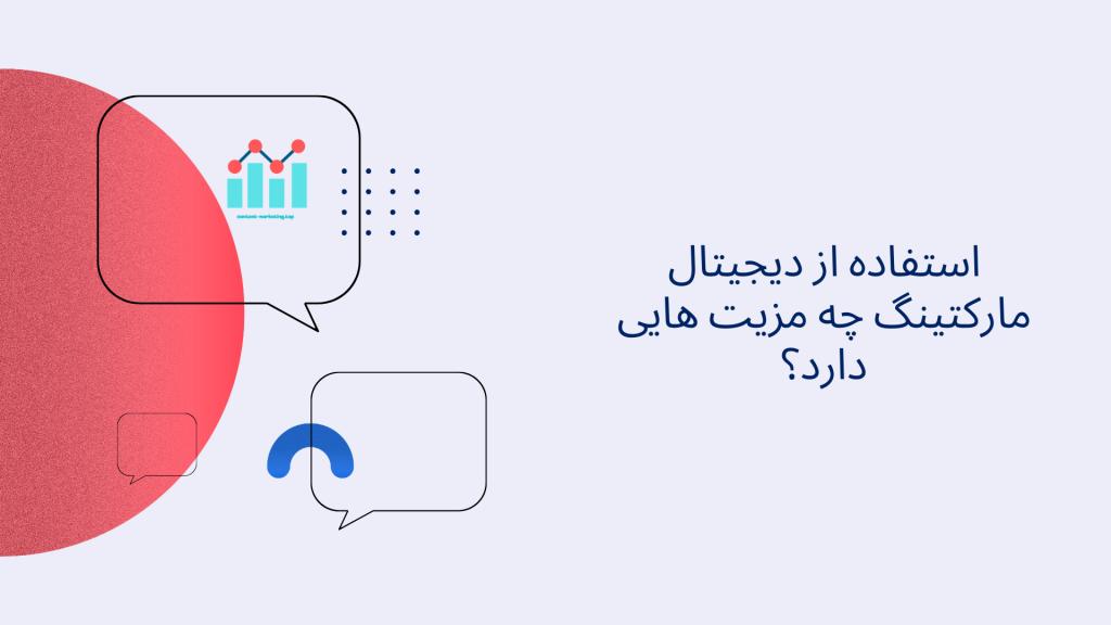 استفاده از دیجیتال مارکتینگ چه مزیت هایی دارد؟