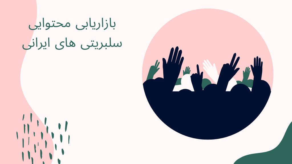 بازاریابی محتوایی سلبریتی های ایرانی