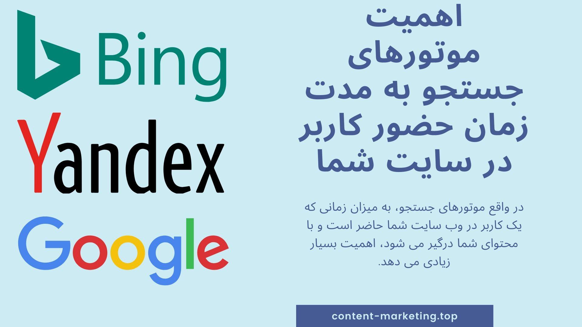 اهمیت موتورهای جستجو به مدت زمان حضور کاربر در سایت شما