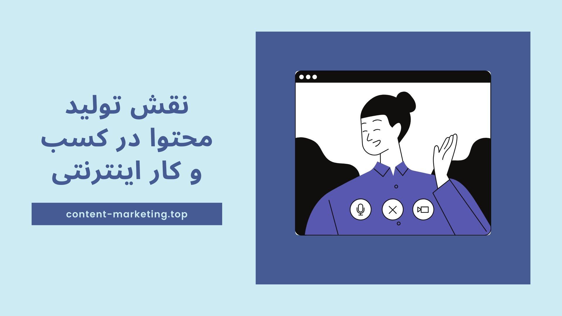 نقش تولید محتوا در کسب و کار اینترنتی