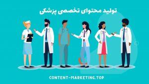 تولید محتوای تخصصی پزشکی