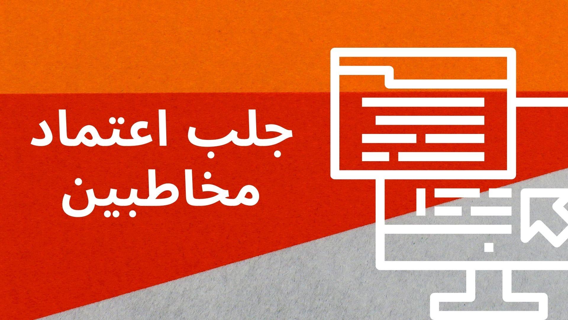 جلب اعتماد مخاطبین: