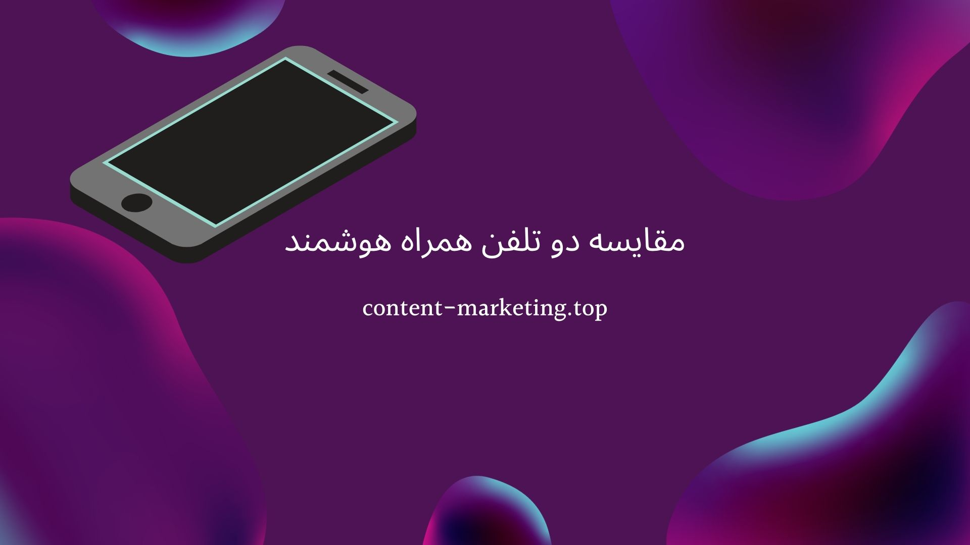 مقایسه دو تلفن همراه هوشمند