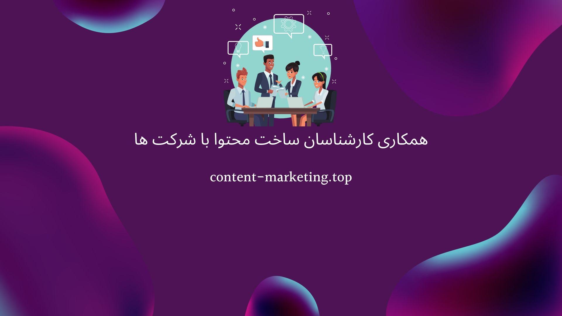 همکاری کارشناسان ساخت محتوا با شرکت ها