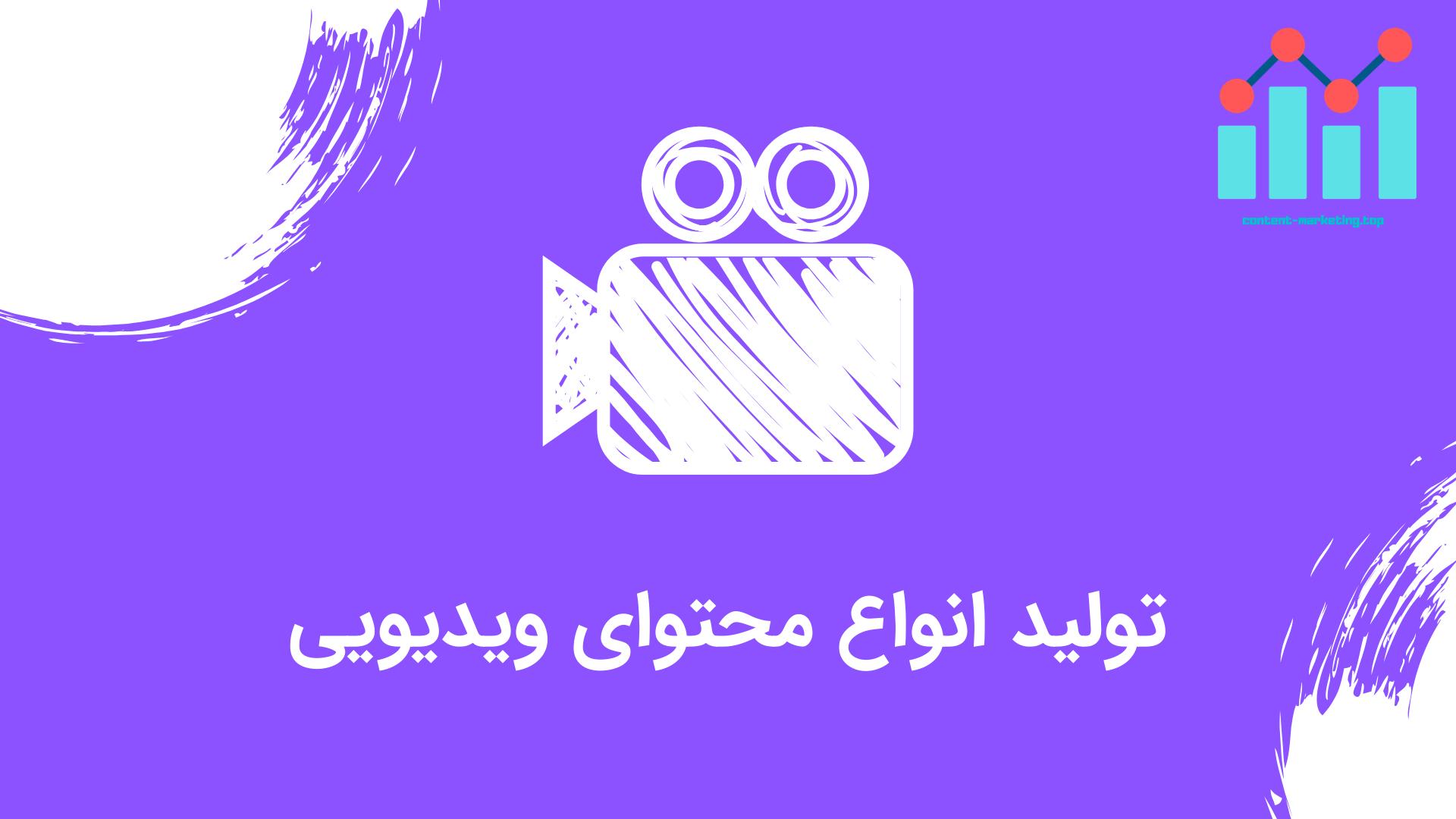 تولید انواع محتوای ویدیویی :