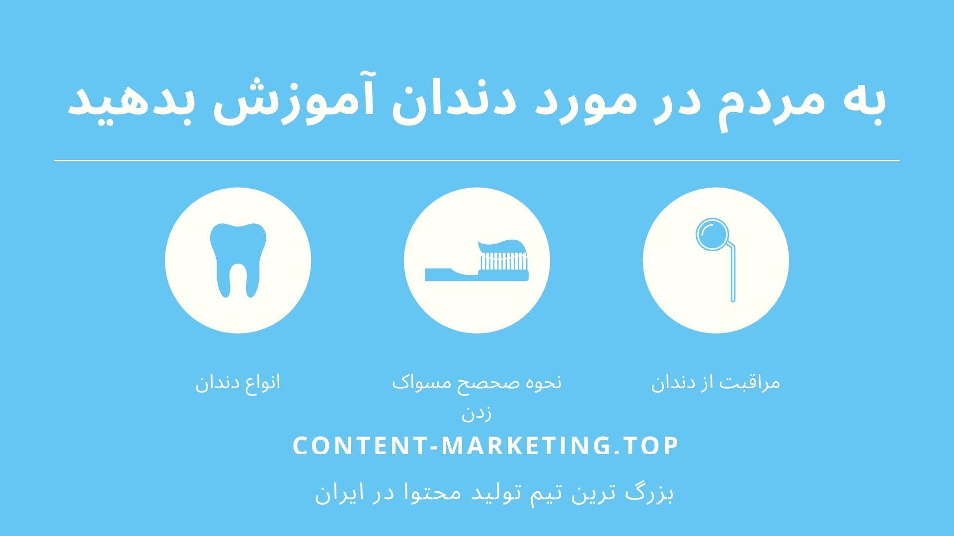 به مردم در مورد دندان آموزش بدهید: