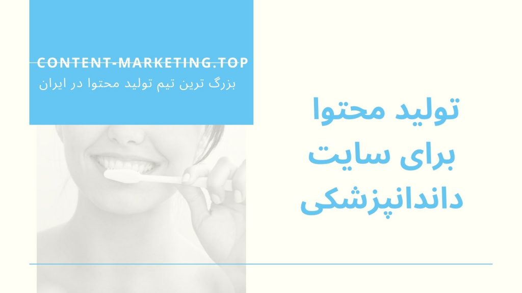 تولید محتوا برای سایت داندانپزشکی