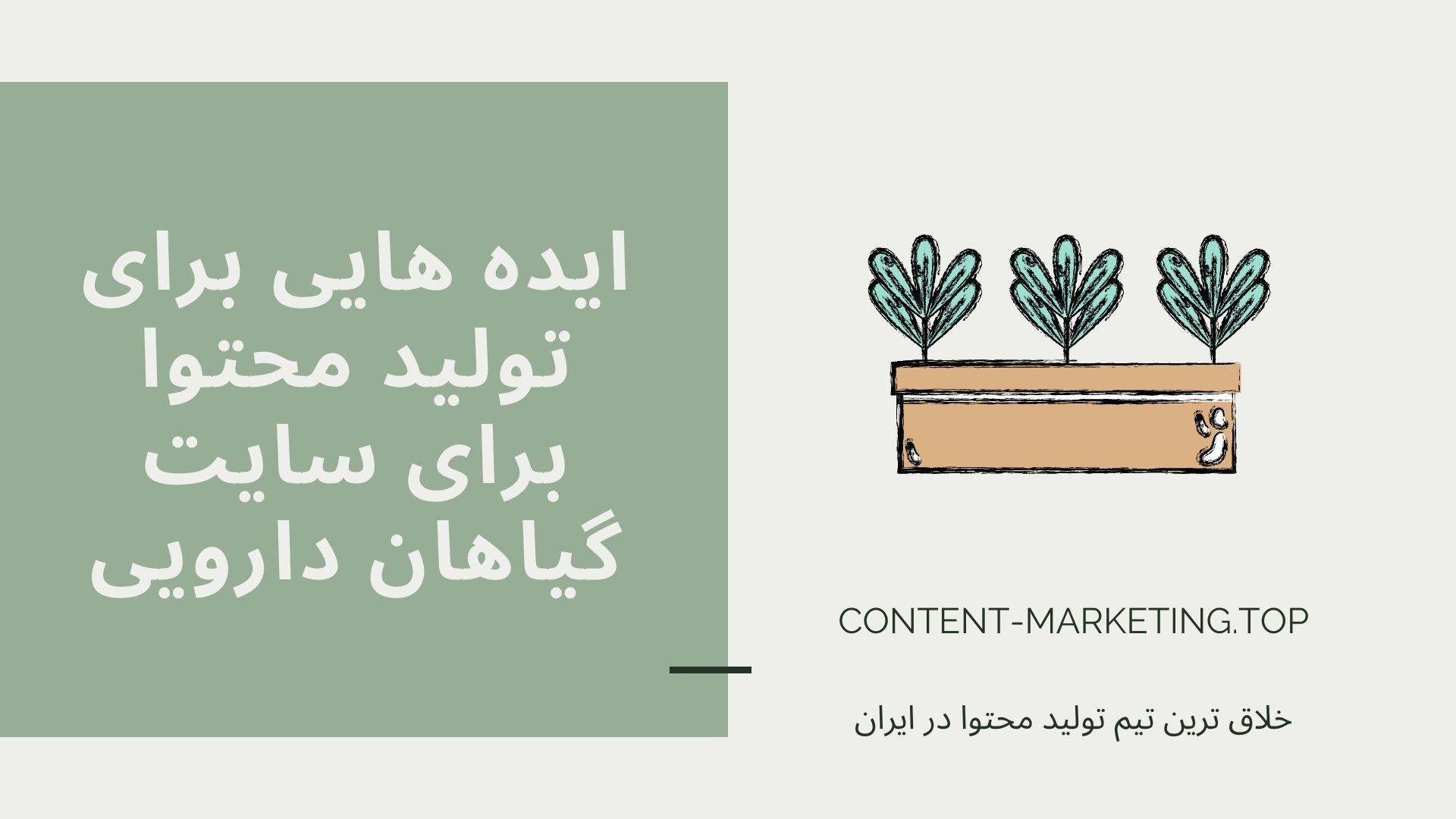 ایده هایی برای تولید محتوا برای سایت گیاهان دارویی