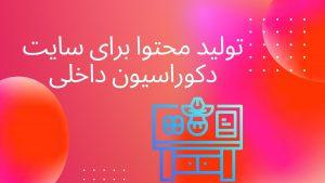تولید محتوا برای سایت دکوراسیون داخلی