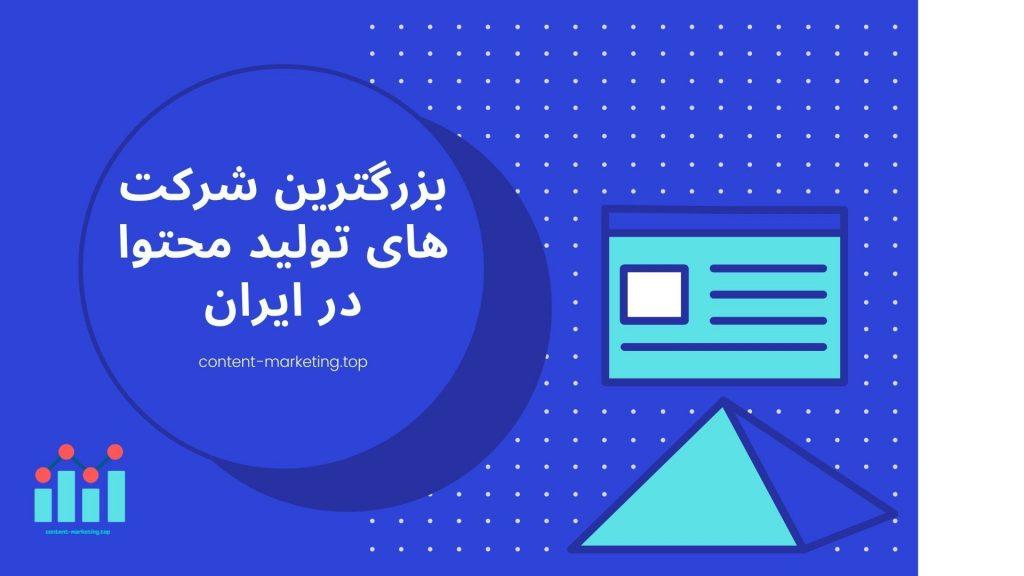بزرگترین شرکت های تولید محتوا در ایران