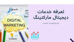 تعرفه خدمات دیجیتال مارکتینگ