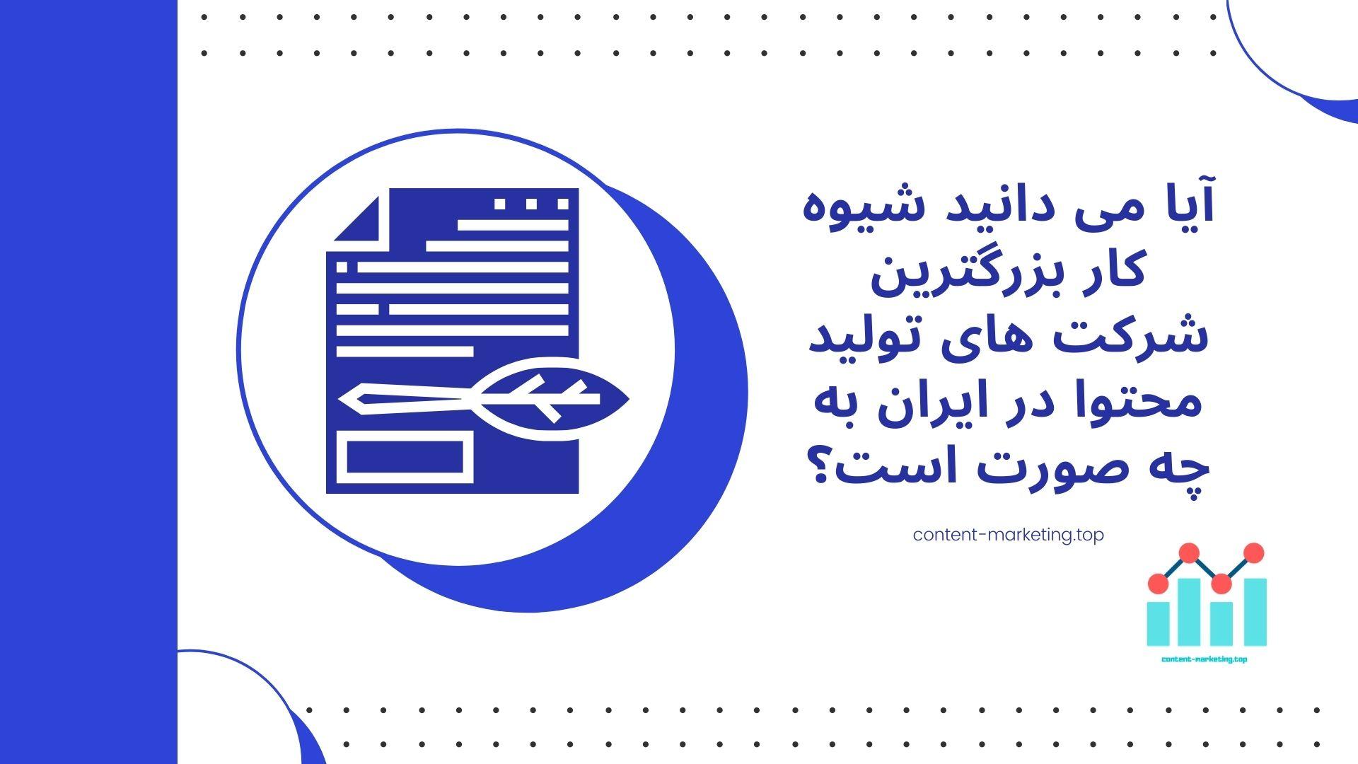 آیا می دانید شیوه کار بزرگترین شرکت های تولید محتوا در ایران به چه صورت است؟