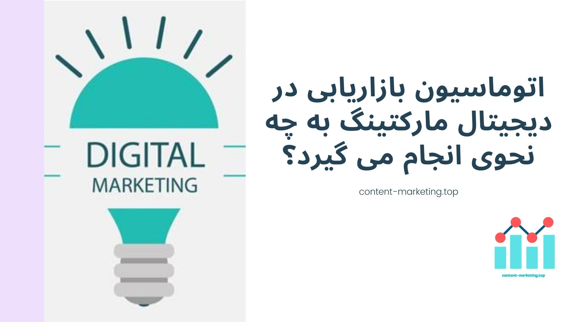 اتوماسیون بازاریابی در دیجیتال مارکتینگ به چه نحوی انجام می گیرد؟