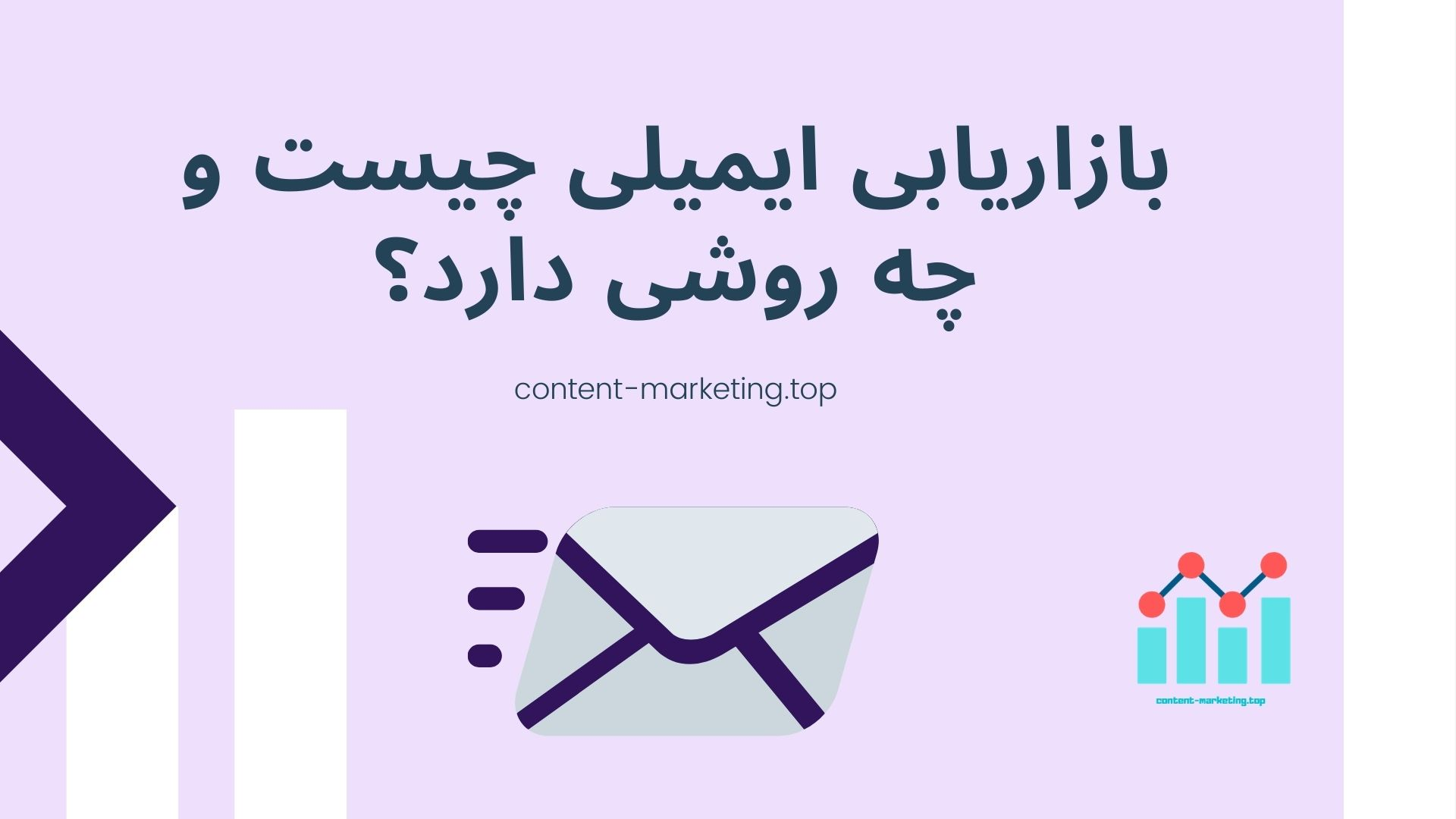 بازاریابی ایمیلی چیست و چه روشی دارد؟