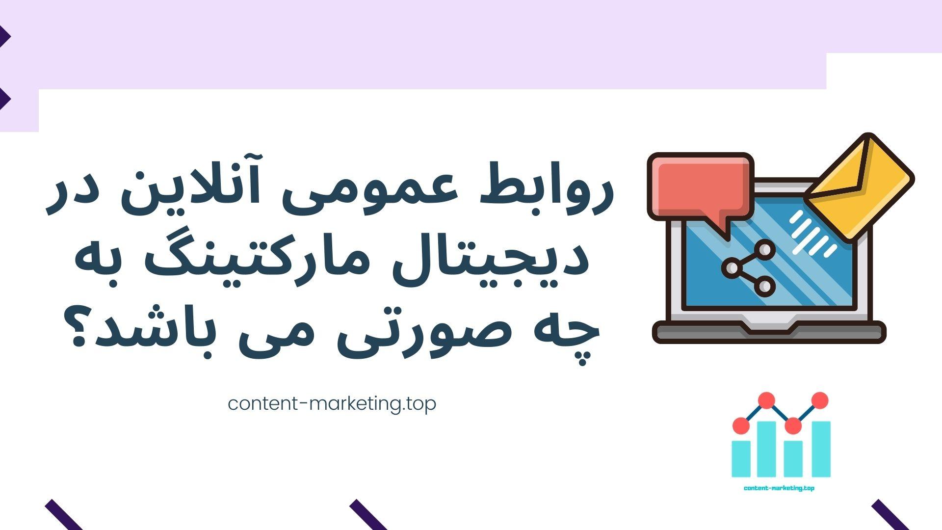 روابط عمومی آنلاین در دیجیتال مارکتینگ به چه صورتی می باشد؟