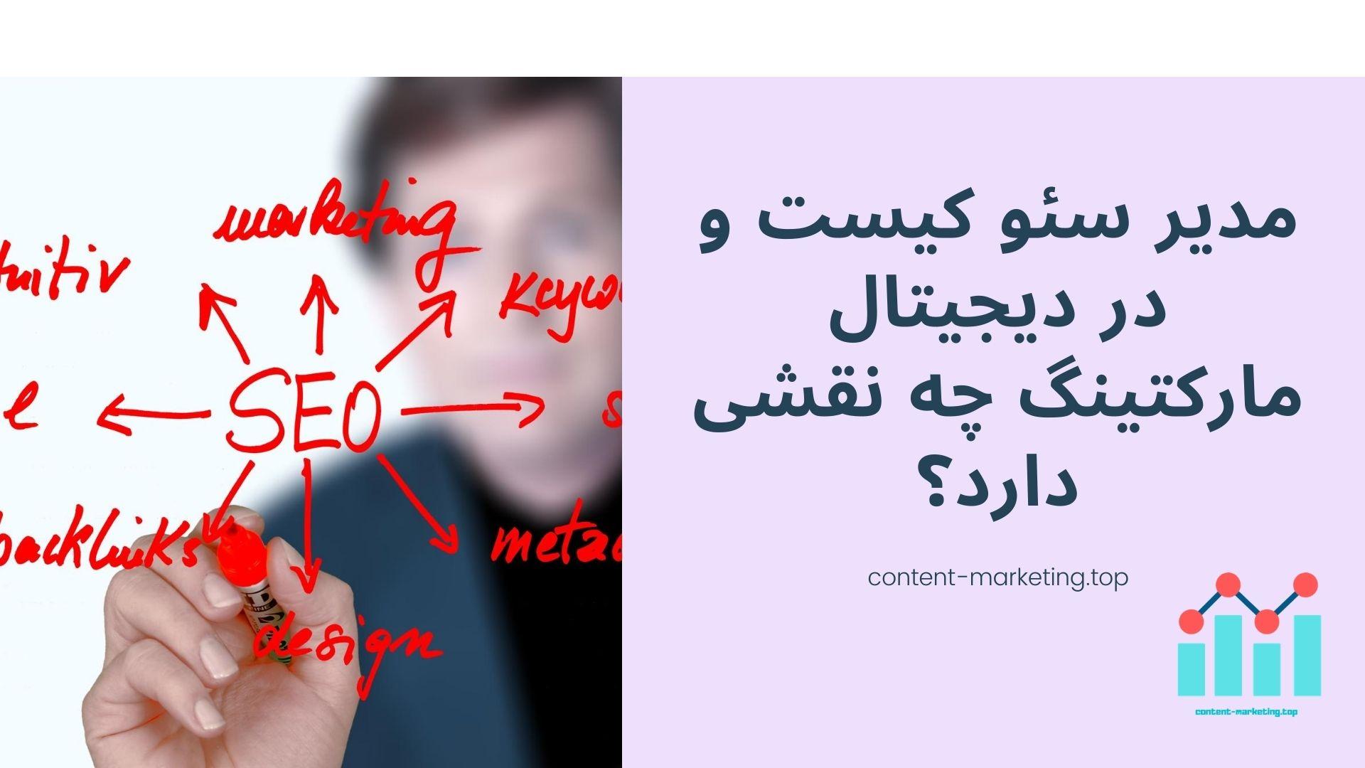 مدیر سئو کیست و در دیجیتال مارکتینگ چه نقشی دارد؟