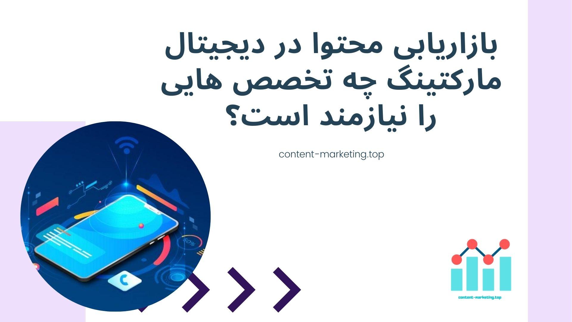 بازاریابی محتوا در دیجیتال مارکتینگ چه تخصص هایی را نیازمند است؟