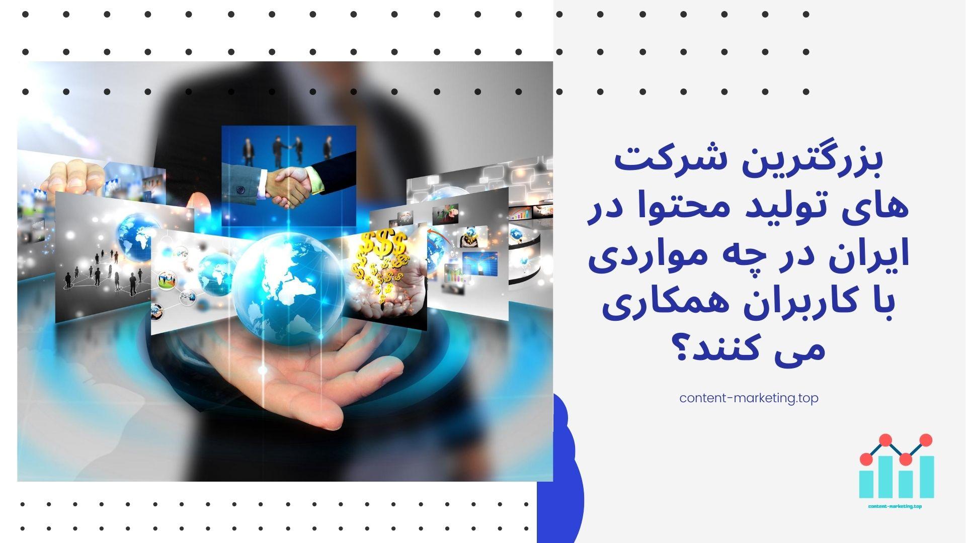 بزرگترین شرکت های تولید محتوا در ایران در چه مواردی با کاربران همکاری می کنند؟