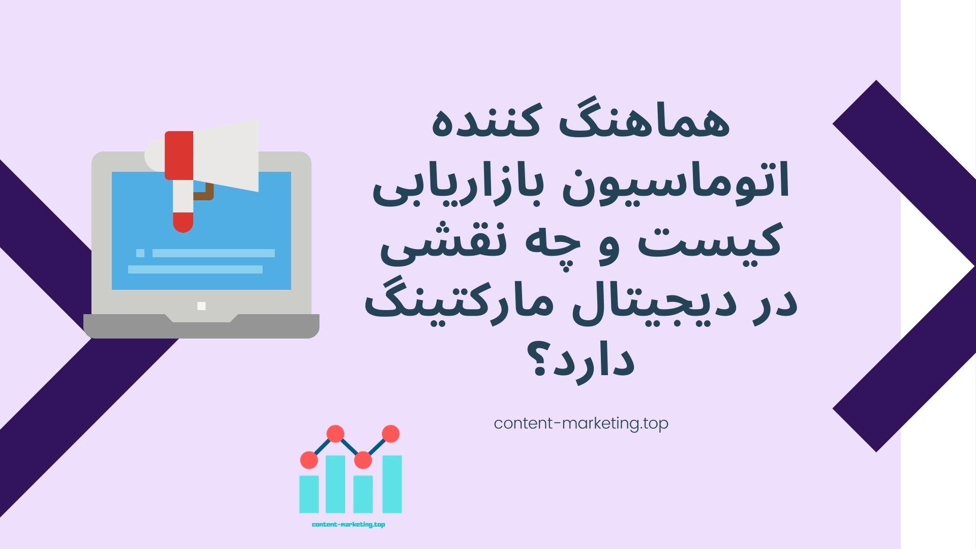 هماهنگ کننده اتوماسیون بازاریابی کیست و چه نقشی در دیجیتال مارکتینگ دارد؟