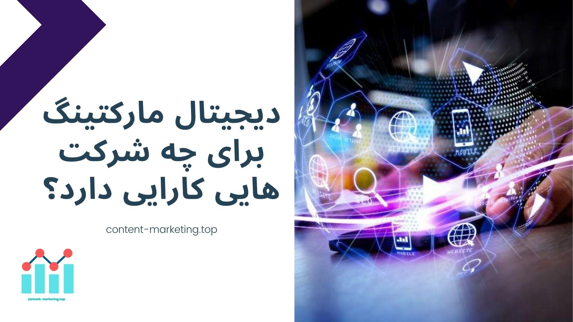 دیجیتال مارکتینگ برای چه شرکت هایی کارایی دارد؟