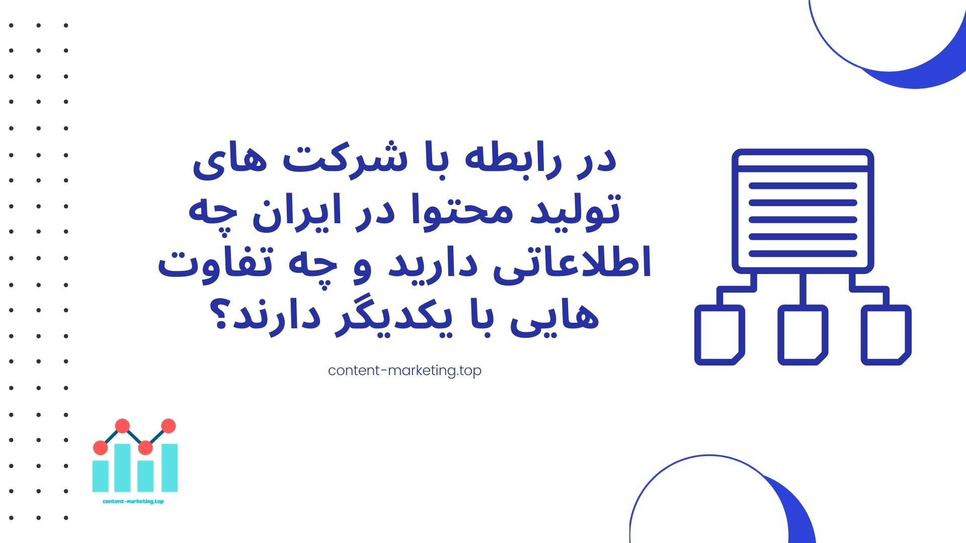 در رابطه با شرکت های تولید محتوا در ایران چه اطلاعاتی دارید و چه تفاوت هایی با یکدیگر دارند؟