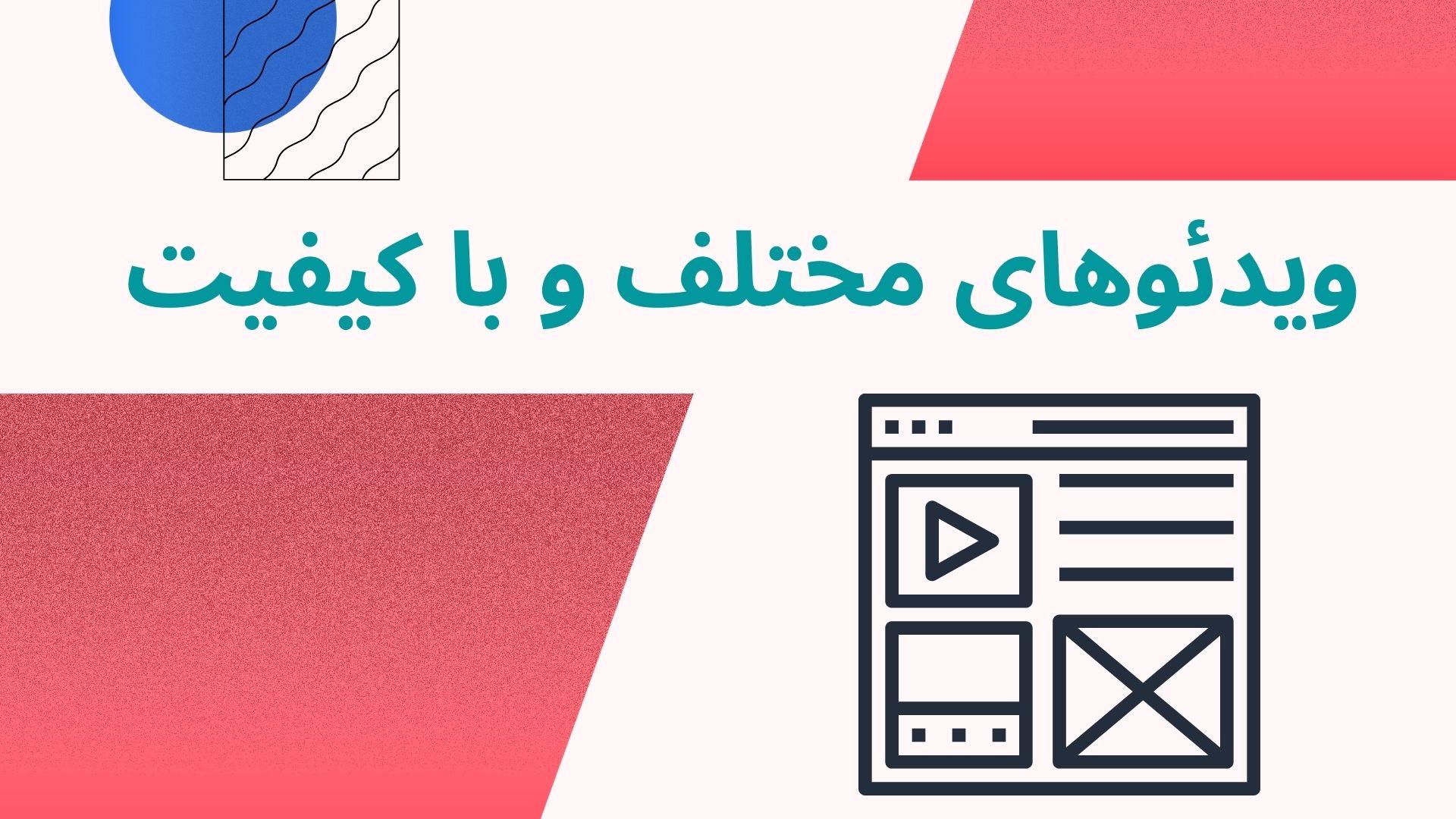 ویدئوهای مختلف و با کیفیت