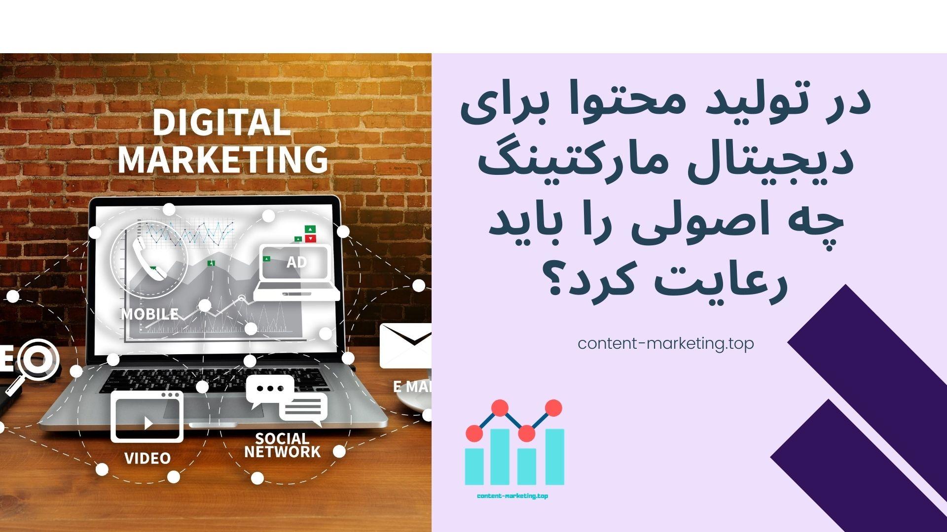 در تولید محتوا برای دیجیتال مارکتینگ چه اصولی را باید رعایت کرد؟