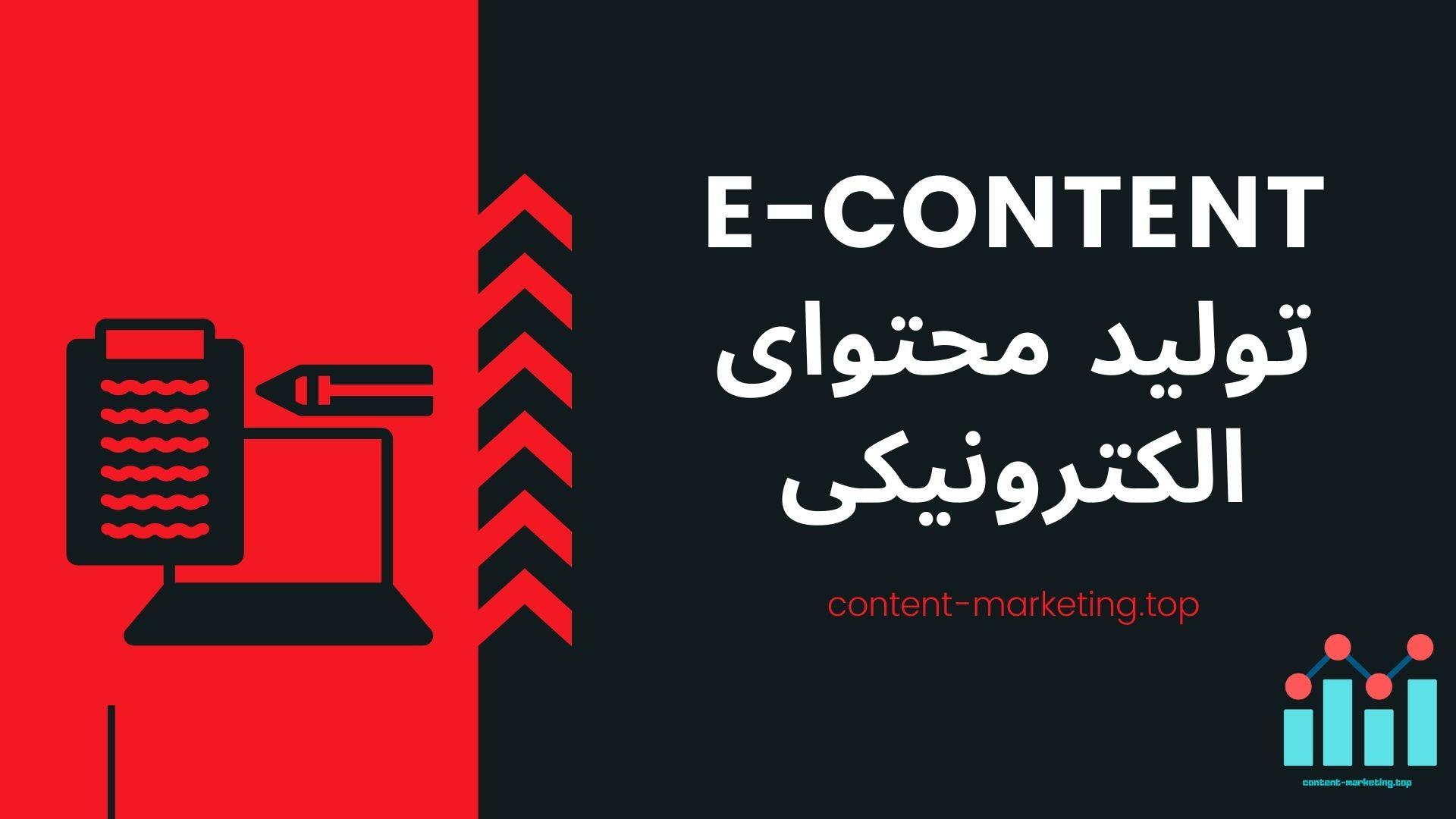e-content تولید محتوای الكترونیكی