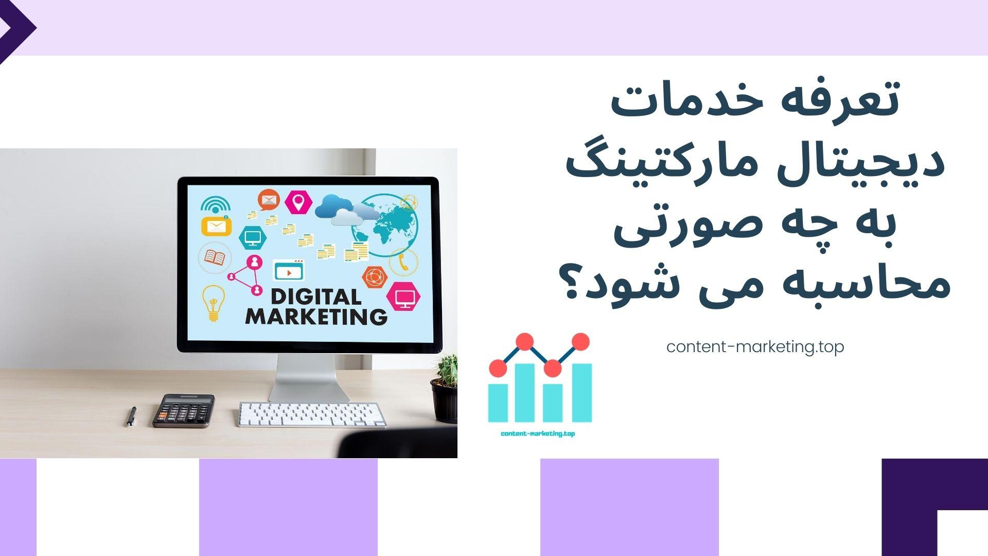 تعرفه خدمات دیجیتال مارکتینگ به چه صورتی محاسبه می شود؟