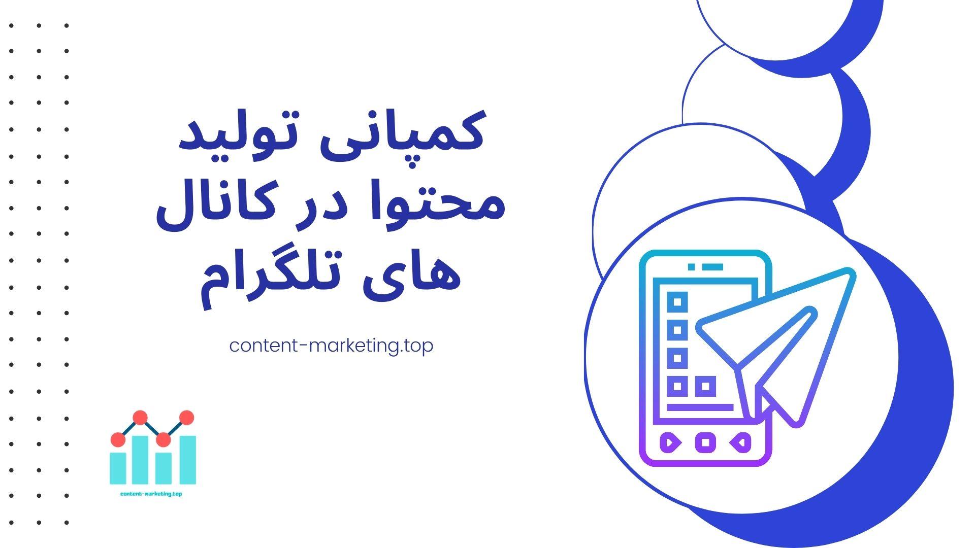 کمپانی تولید محتوا در کانال های تلگرام