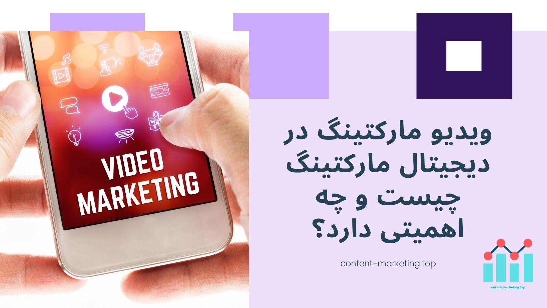 ویدیو مارکتینگ در دیجیتال مارکتینگ چیست و چه اهمیتی دارد؟