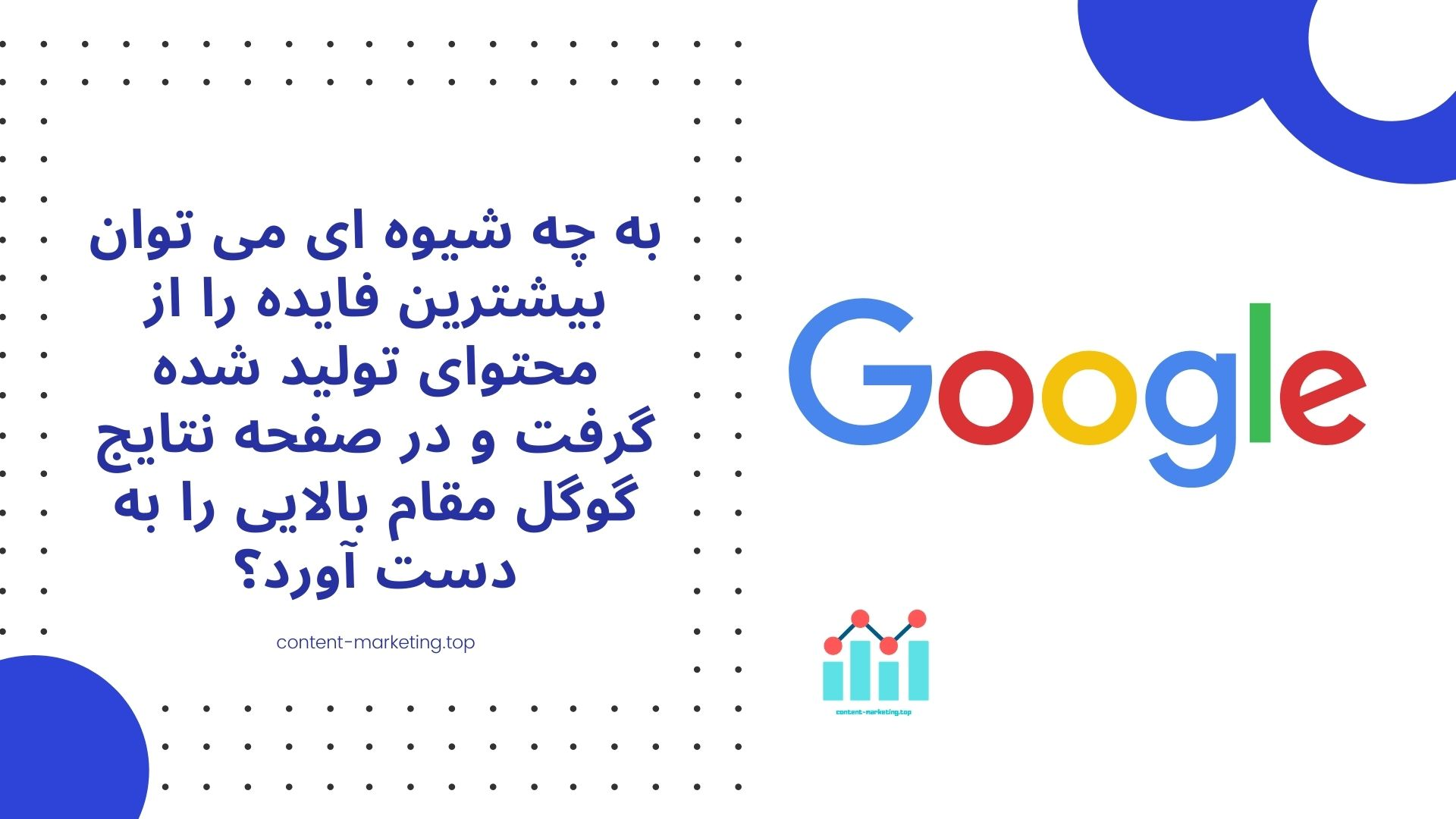 به چه شیوه ای می توان بیشترین فایده را از محتوای تولید شده گرفت و در صفحه نتایج گوگل مقام بالایی را به دست آورد؟