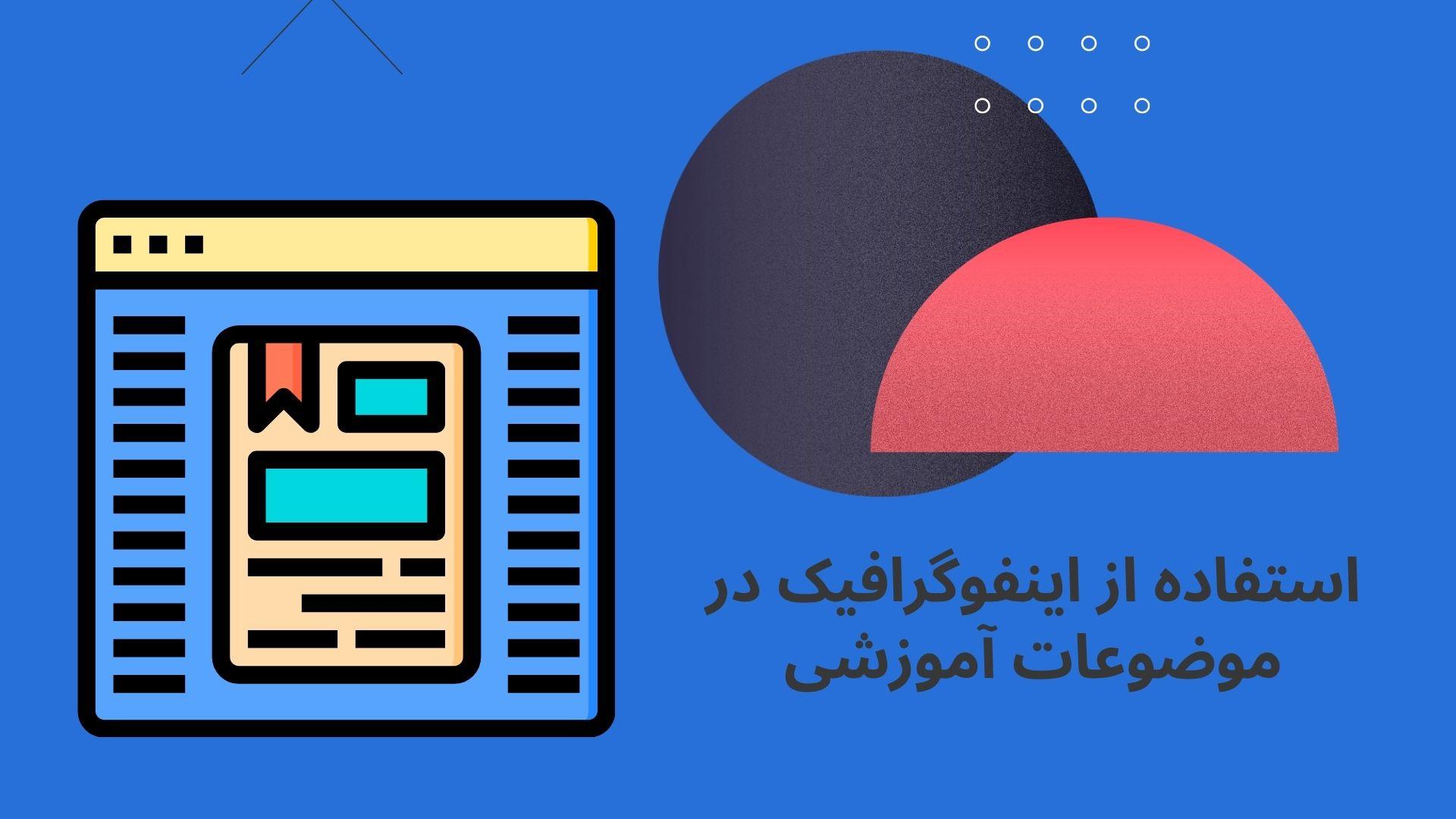 استفاده از اینفوگرافیک در موضوعات آموزشی