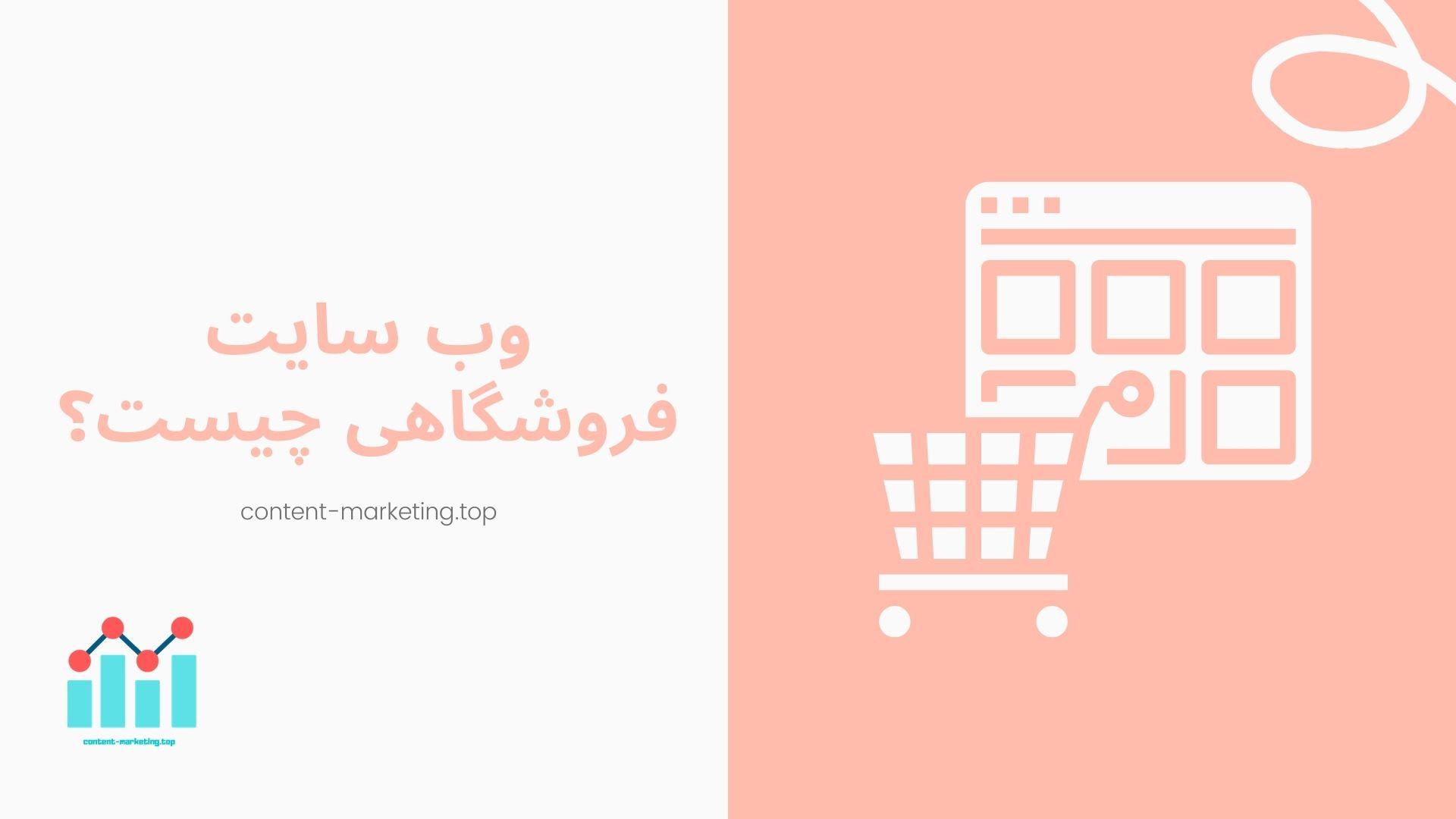 وب سایت های که برای فروشگاه های بزرگ آنلاین طراحی شده اند