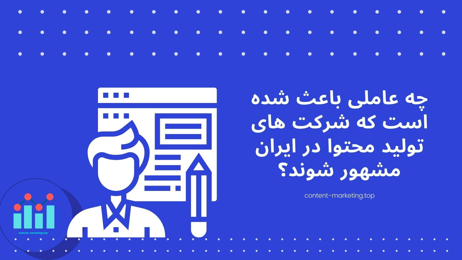 چه عاملی باعث شده است که شرکت های تولید محتوا در ایران مشهور شوند؟