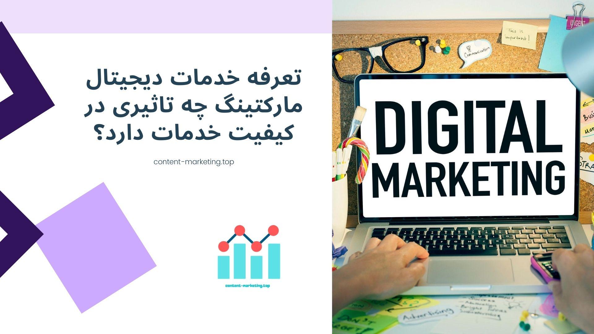 تعرفه خدمات دیجیتال مارکتینگ چه تاثیری در کیفیت خدمات دارد؟