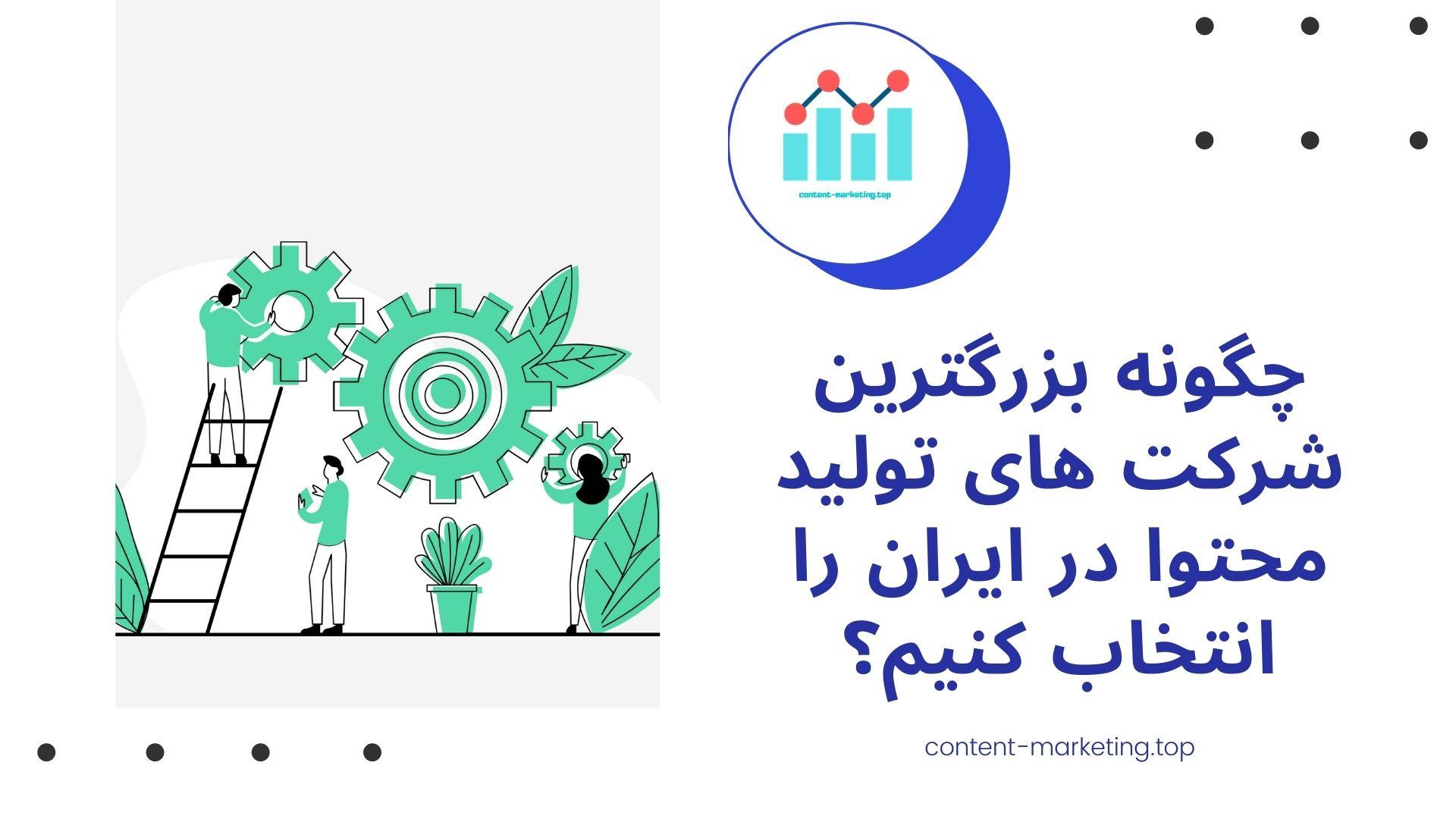 چگونه بزرگترین شرکت های تولید محتوا در ایران را انتخاب کنیم؟