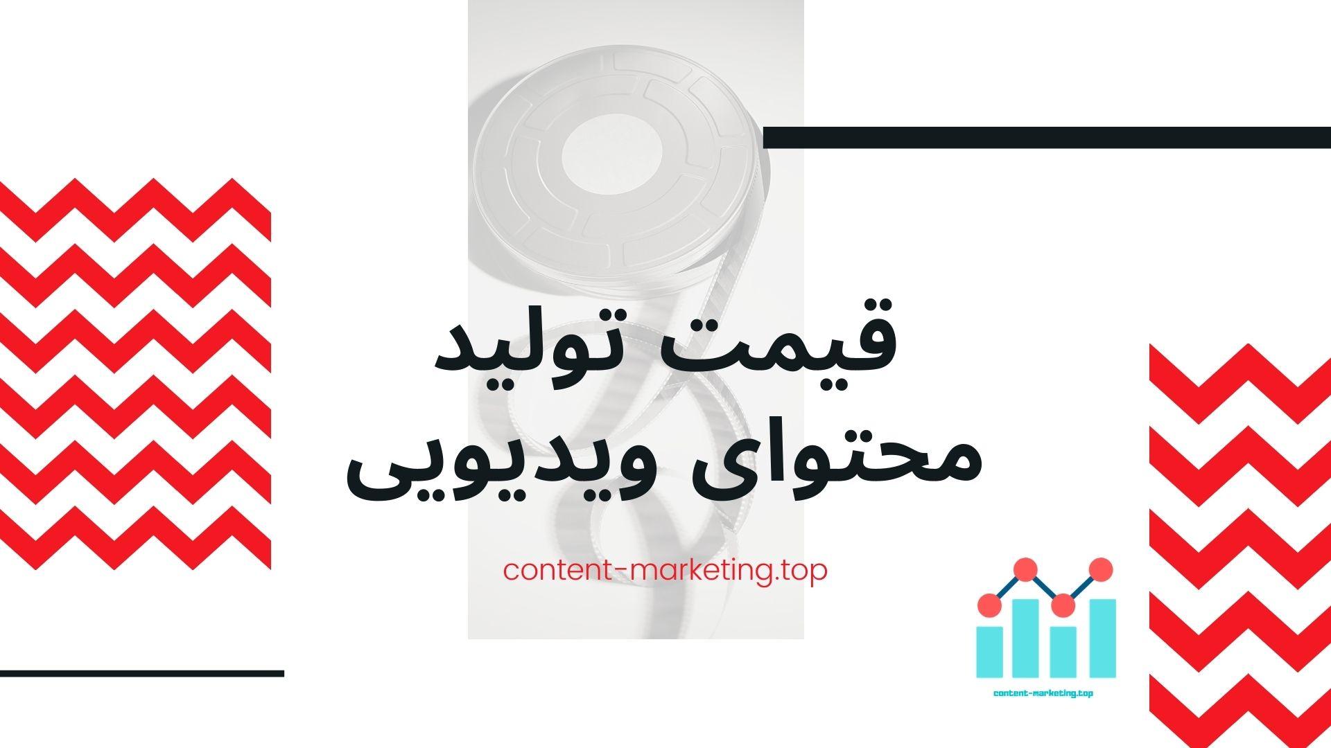 قیمت تولید محتوای ویدیویی