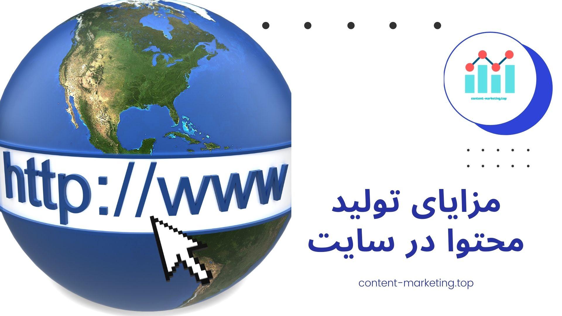 مزایای تولید محتوا در سایت