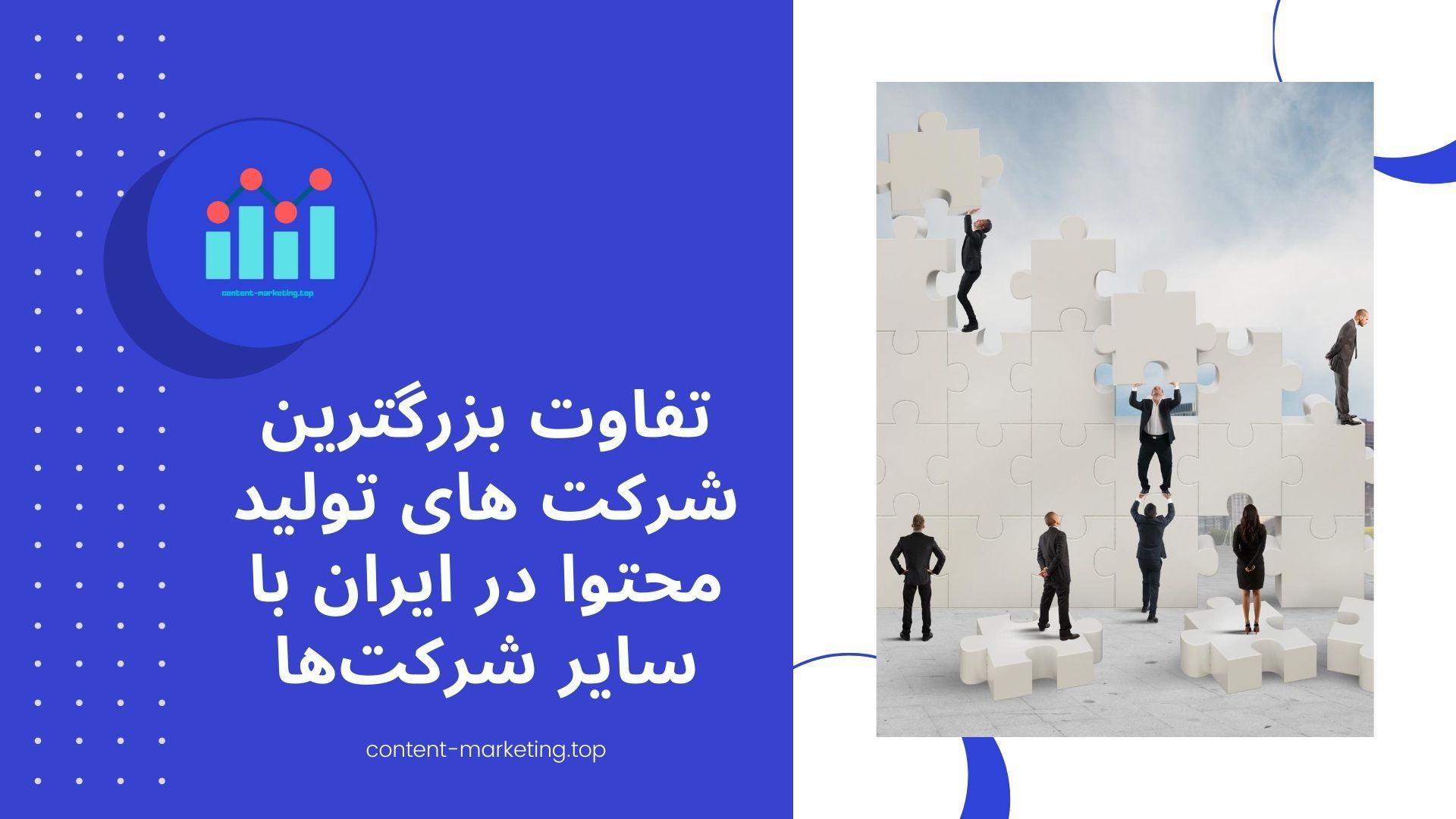 تفاوت بزرگترین شرکت های تولید محتوا در ایران با سایر شرکتها
