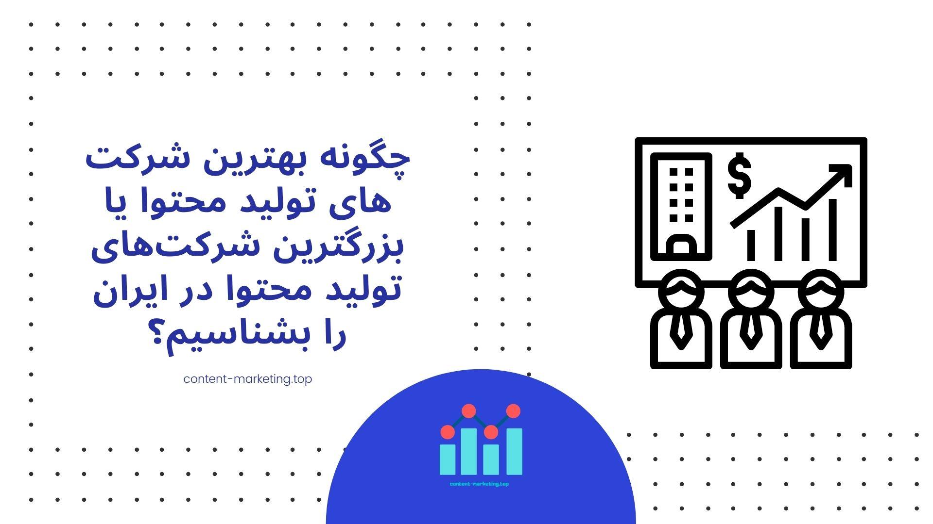 چگونه بهترین شرکت های تولید محتوا یا بزرگترین شرکتهای تولید محتوا در ایران را بشناسیم؟