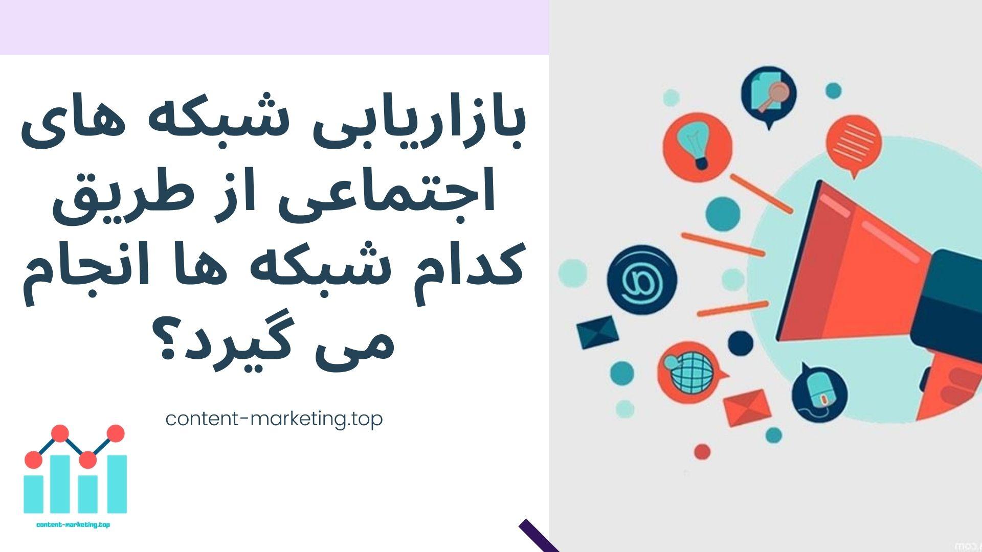 بازاریابی شبکه های اجتماعی از طریق کدام شبکه ها انجام می گیرد؟